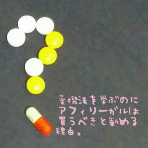 薬機法02