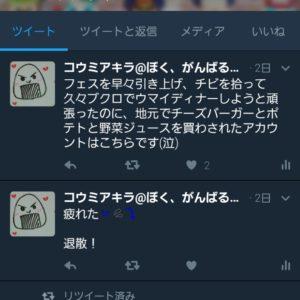 2017A8fess-shibuya-02