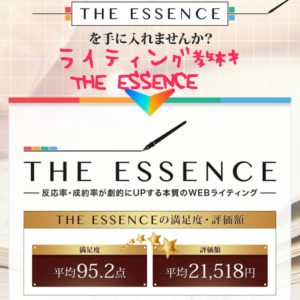 senkou-the-essence