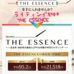 書く+伝える⇒ライティング。そんな教科書THE ESSENCE(ライティングweb教材)販売終了間近開始