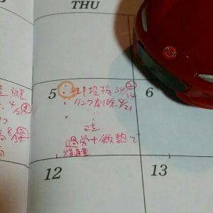 2017-10-05_ぐでたま作業会05