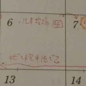 2017-10-10_ぐでたま作業会06