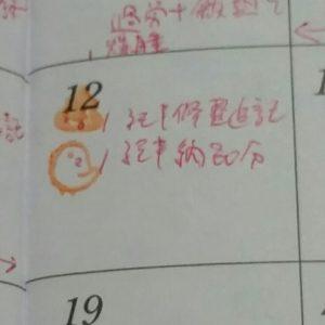 2017-10-13_ぐでたま作業会11