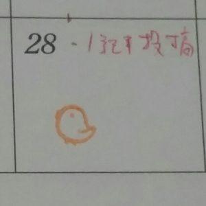 2017-10-29_ぐでたま作業会25