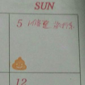 2017-11-05_ぐでたま作業会