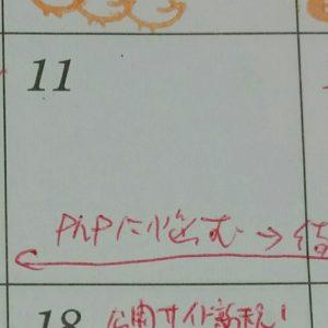 2017-11-11_ぐでたま作業会