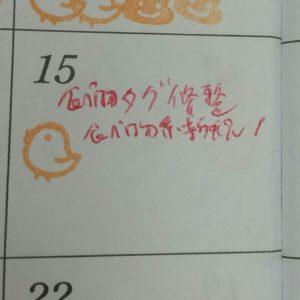 2017-11-15_ぐでたま作業会